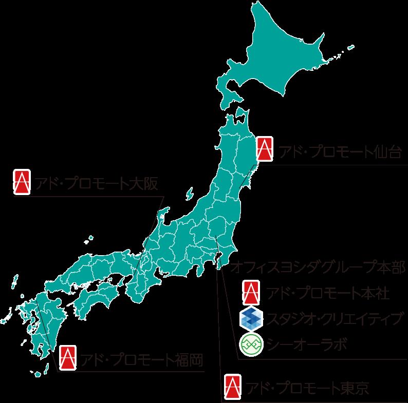 オフィスヨシダグループ拠点MAP