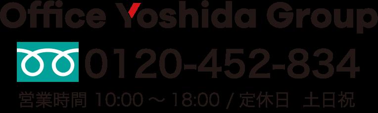 オフィスヨシダグループ_フリーダイヤル0120-452-834
